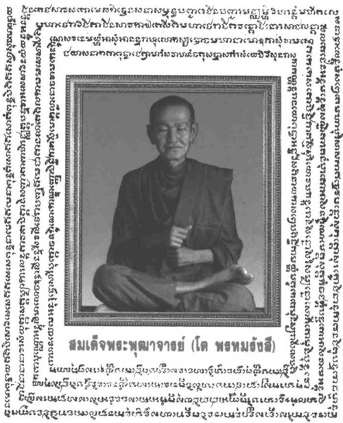 Kata Chinabanchorn with Somdej Pra Puttajarn Dto Prohmrangsri